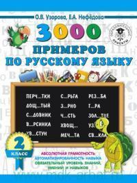 3000 примеров по русскому языку : 2-й класс