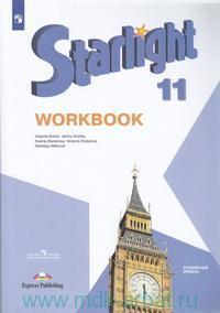Английский язык : рабочая тетрадь : 11-й класс : учебное пособие для общеобразовательных организаций : углубленный уровень = Starlight 11 : Workbook