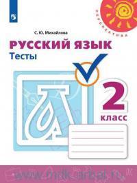 Русский язык : 2-й класс : тесты : учебное пособие для общеобразовательных организаций (ФГОС)