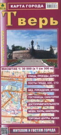 Тверь : карта города : М 1:30 000 : артикул Кр410п