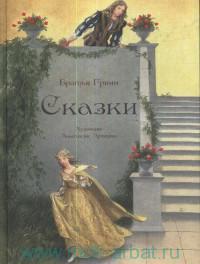 Сказки : пересказ В. Вальдман и А. Введенского