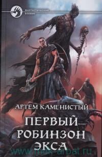 Первый робинзон Экса : фантастический роман