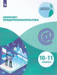 Интернет-предпринимательство : 10-11-й классы : учебное пособие для общеобразовательных организаций