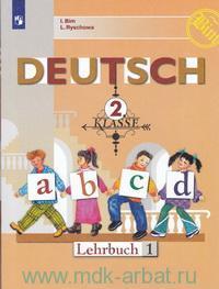 Немецкий язык : 2-й класс : учебник для общеобразовательных организаций. В 2 ч. Ч.1 = Deutsch : 2 klasse : Lehrbuch 1 (ФГОС)