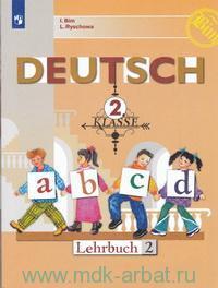 Немецкий язык : 2-й класс : учебник для общеобразовательных организаций. В 2 ч. Ч.2 = Deutsch : 2 klasse : Lehrbuch 2 (ФГОС)