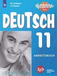 Немецкий язык : 11-й класс : рабочая тетрадь : учебное пособие для общеобразовательных организаций : базовый и углубленный уровни = Deutsch 11. Arbeitsbuch (ФГОС)
