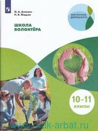 Школа волонтера : 10-11-й классы : учебное пособие для общеобразовательных организаций