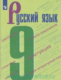 Русский язык : 9-й класс : учебник для общеобразовательных организаций