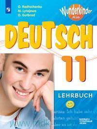 Немецкий язык : 11-й класс : учебник для общеобразовательных организаций : базовый и углубленный уровни = Deutsch 11. Lehrbuch