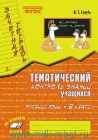 Зачетная тетрадь. Тематический контроль знаний учащихся. Русский язык : 2-й класс : практическое пособие для начальной школы  (cоответствует ФГОС)