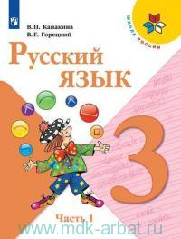 Русский язык : 3-й класс : учебник для общеобразовательных организаций : в 2 ч. (ФГОС)