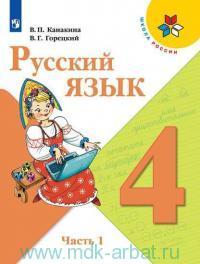 Русский язык : 4-й класс : учебник для общеобразовательных организаций : в 2 ч. (ФГОС)