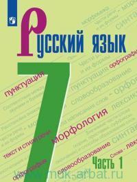 Русский язык : 7-й класс : учебник для общеобразовательных организаций : в 2 ч. (ФГОС)