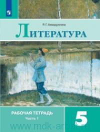 Литература : рабочая тетрадь : 5-й класс : учебное пособие для общеобразовательных организаций : в 2 ч. (ФГОС)