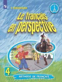 Французский язык : 4-й класс : учебник для общеобразовательных организаций и школ с углубленным изучением французского языка : в 2 ч. (ФГОС)