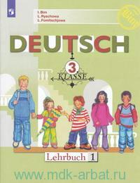 Немецкий язык : 3-й класс : учебник для общеобразовательных организаций : в 2 ч. (ФГОС)