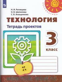 Технология : 3-й класс : тетрадь проектов : учебное пособие для общеобразовательных организаций (ФГОС)