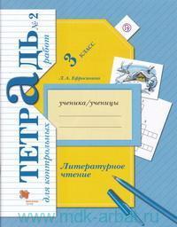 Литературное чтение : 3-й класс : тетрадь для контрольных работ №2 для учащихся общеобразовательных организаций