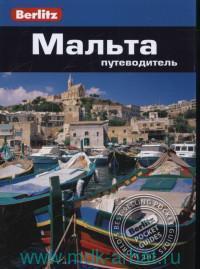 Мальта : путеводитель