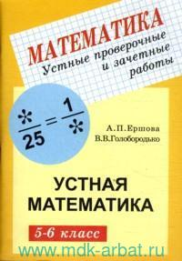 Устные проверочные и зачетные работы по математике для 5-6-го классов