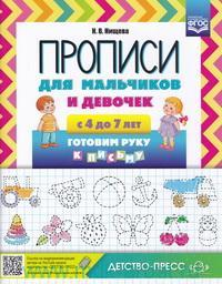 Прописи для мальчиков и девочек с 4 до 7 лет : готовим руку к письму