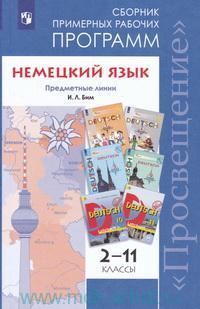 Немецкий язык :  сборник примерных рабочих программ : 2-11-й классы : предметные линии И. Л. Бим : учебное пособие для общеобразовательных организаций (ФГОС)