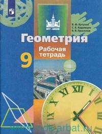 Геометрия : 9-й класс : рабочая тетрадь : учебное пособие для общеобразовательных организаций
