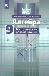 Алгебра : 9-й класс : методические рекомендации : учебное пособие для общеобразовательных организаций