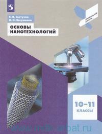 Основы нанотехнологий : 10-11-й классы : учебное пособие для общеобразовательных организаций (ФГОС)