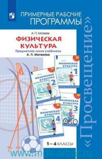 Физическая культура : примерные рабочие программы : 1-4-й классы : предметная линия учебников А. П. Матвеева : учебное пособие для общеобразовательных организаций (ФГОС)