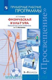 Физическая культура : примерные рабочие программы : 5-9-й классы : предметная линия учебников А. П. Матвеева : учебное пособие для общеобразовательных организаций (ФГОС)