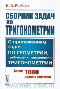 Сборник задач по тригонометрии : с приложением задач по геометрии, требующих применения тригонометрии : более 1000 задач с ответами