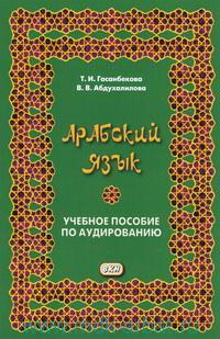 Арабский язык : учебное пособие по аудированию