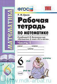 Рабочая тетрадь по математике : 6-й класс. В 2 ч. Ч.1 : к учебнику Н. Я. Виленкина и др. «Математика. 6-й класс. В 2 ч. Ч.1» (М. : Мнемозина) (ФГОС) (к новому учебнику)