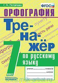 Орфография : тренажёр по русскому языку : 7-й класс : ко всем действующим учебникам (ФГОС)