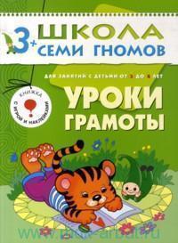 Уроки грамоты : для занятий с детьми от 3 до 4 лет
