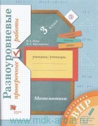Математика : 3-й класс : Разноуровневые проверочные работы : учебное пособие (ФГОС)