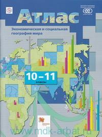 Экономическая и социальная георгафия мира : 10-11-й класс : атлас (ФГОС)