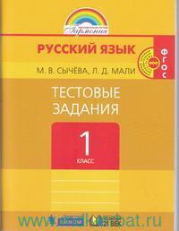 Русский язык : тестовые задания : 1-й класс (Гармония. ФГОС)