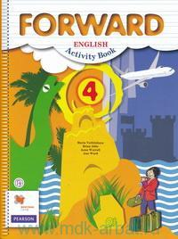 Английский язык : 4-й класс : рабочая тетрадь для учащихся общеобразовательных организаций = English 4 : Activity Book (Алгоритм успеха. ФГОС)