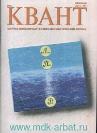 Квант : журнал. №7, июль 2019 : научно-популярный физико-математический журнал