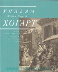 Уильям Хогарт : гравюры из собрания ГМИИ им. А. С. Пушкина