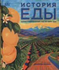 История еды : иллюстрированный гид по миру еды
