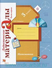 Математика : 3-й класс : дидактические материалы : в 2 ч. (Начальная школа XXI века)