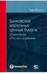 Банковские ипотечные ценные бумаги (Covered Bonds) в России и за рубежом