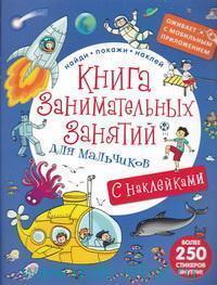 Книга занимательных занятий для мальчиков : с наклейками : оживает с мобильным приложением