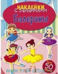 Балерины : книжка для развивающего обучения
