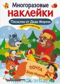 Посылка от Деда Мороза : дополни картинку