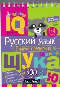 Русский язык. Пишем правильно : 7+