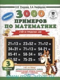 3000 новых примеров по математике (Счет в пределах 100) : 3-й класс